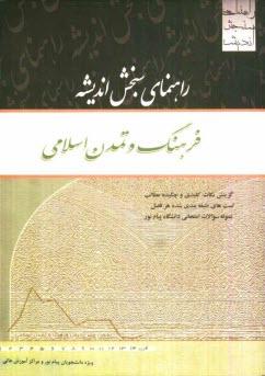 www.payane.ir - راهنماي سنجش انديشه: فرهنگ و تمدن اسلامي