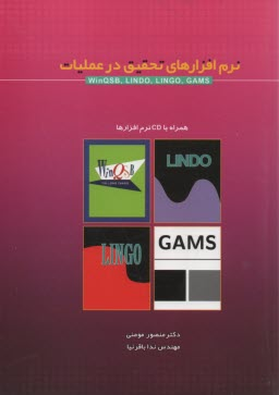 www.payane.ir - نرمافزارهاي تحقيق در عمليات Win QSB, LINDO, LINGO, GAMS
