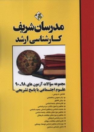 www.payane.ir - مجموعه سوالات آزمونهاي 91 - 81 علوم اجتماعي