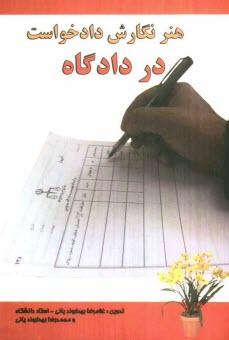 www.payane.ir - هنر نگارش دادخواست در دادگاه