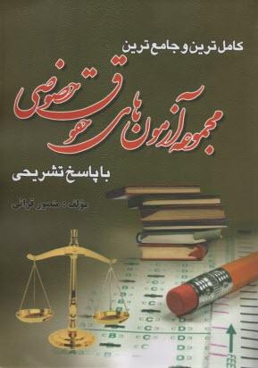 www.payane.ir - كاملترين و جامعترين مجموعه آزمونهاي حقوق خصوصي كارشناسي ارشد دانشگاه آزاد