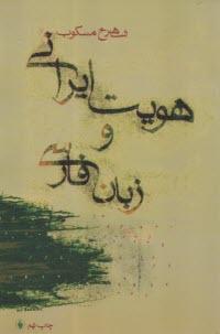 www.payane.ir - هويت ايراني و زبان فارسي