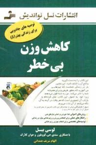 www.payane.ir - كاهش وزن بيخطر