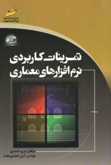 www.payane.ir - تمرينات كاربردي نرمافزارهاي معماري