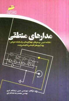 www.payane.ir - مدارهاي منطقي (خلاصه درس، پرسشهاي چهارگزينهاي و پاسخنامه تشريحي): ويژه آزمونهاي كارشناسي به كارشناسي ارشد