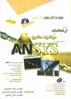 www.payane.ir - آموزش ارتعاشات و ديناميك ماشين به كمك نرمافزار Ansys