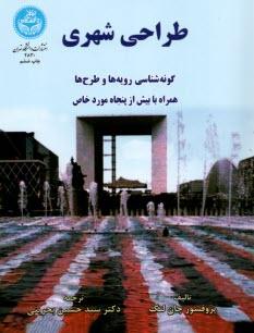 www.payane.ir - طراحي شهري: گونهشناسي رويهها و طرحها: همراه با بيش از پنجاه مورد خاص