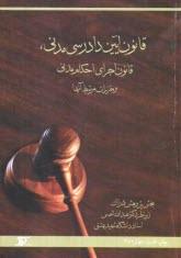 www.payane.ir - قانون آيين دادرسي مدني، قانون اجراي احكام مدني و مقررات مرتبط آن