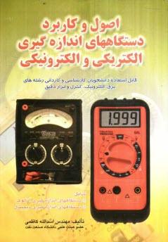 www.payane.ir - اصول و كاربرد دستگاههاي اندازهگيري الكتريكي و الكترونيكي