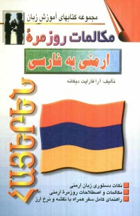 www.payane.ir - مكالمات روزمره ارمني به فارسي