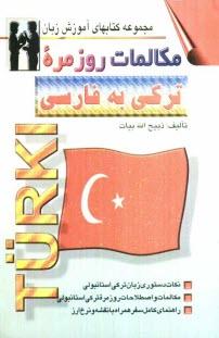 www.payane.ir - مكالمات روزمره تركي استانبولي: بانضمام راهنما و مطالبي درباره كشور تركيه