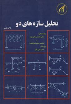 www.payane.ir - تحليل سازههاي دو