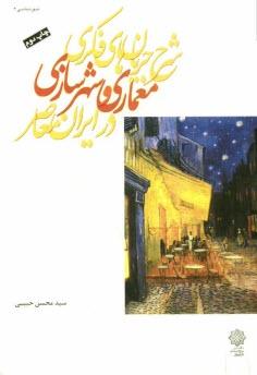 www.payane.ir - شرح جريانهاي فكري معماري و شهرسازي در ايران معاصر با تاكيد بر دوره زماني 1357 - 1383