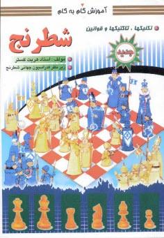 www.payane.ir - آموزش گام به گام شطرنج: تكنيكها، تاكتيكها و قوانين
