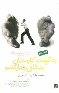 www.payane.ir - چگونه با كارمندان بدقلق رفتار كنيم: مجموعه مقالاتي از دانشگاه هاروارد