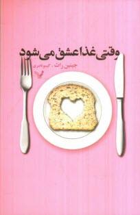 www.payane.ir - وقتي غذا عشق ميشود: كشف رابطهي بين خوردن و دوستي