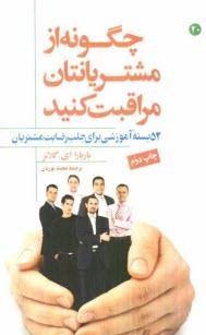 www.payane.ir - چگونه از مشتريانتان مراقبت كنيد: 52 بسته آموزشي براي جلب رضايت مشتريان