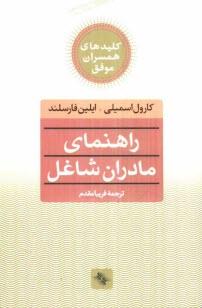 www.payane.ir - راهنماي مادران شاغل