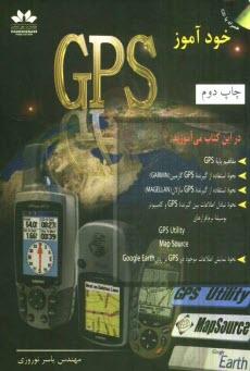 www.payane.ir - خودآموز GPS