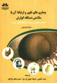 www.payane.ir - بيماريهاي طيور و ارتباط آن با سلامتي دستگاه گوارش (درمانهاي مرسوم و راهكارهاي جديد)