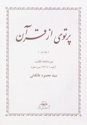 www.payane.ir - پرتوي از قرآن