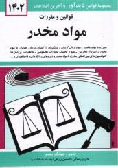 www.payane.ir - قوانين و مقررات مواد مخدر: مبارزه با مواد، مواد روانگردان...