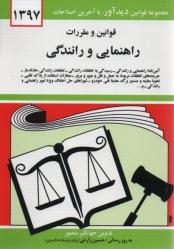 www.payane.ir - قوانين و مقررات راهنمايي و رانندگي: آئيننامه راهنمايي و رانندگي - رسيدگي به تخلفات رانندگي، تخلفات رانندگي حادثهساز...