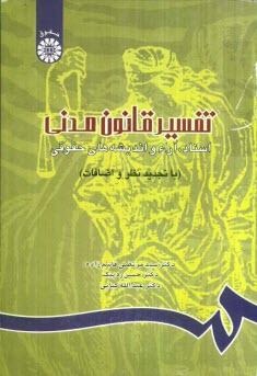 www.payane.ir - تفسير قانون مدني: اسناد، آراء و انديشههاي حقوقي