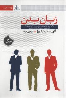 www.payane.ir - زبان بدن: چگونه ميتوانيم بهترين موفقيتها را در روابط شخصي و شغليمان داشته باشيم
