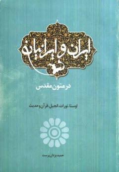 www.payane.ir - ايران و ايرانيان در متون مقدس: اوستا، تورات، انجيل، قرآن و حديث