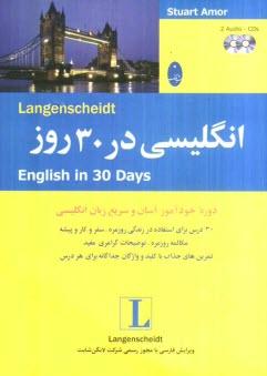 www.payane.ir - انگليسي در 30 روز