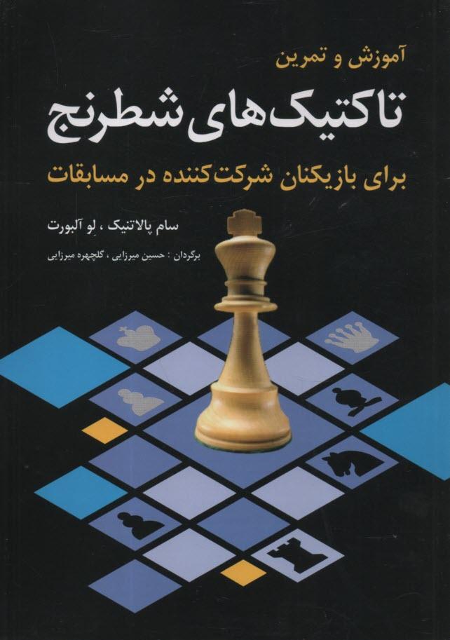www.payane.ir - آموزش و تمرين تاكتيكهاي شطرنج: براي بازيكنان شركتكننده در مسابقات