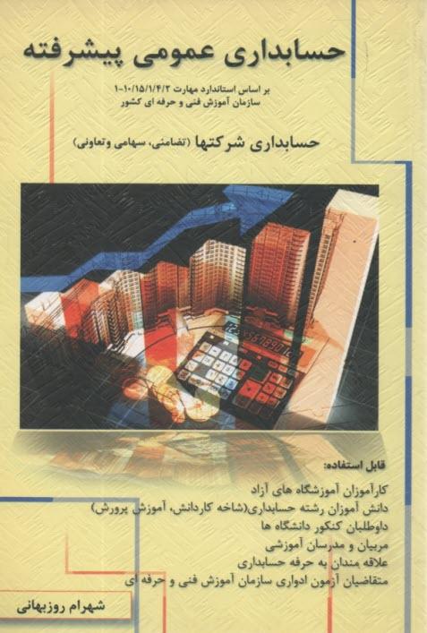 www.payane.ir - حسابداري عمومي پيشرفته: حسابداري شركتها (تضامني، هامي و تعاوني) براساس استاندارد مهارت...