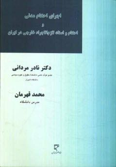 www.payane.ir - اجراي احكام مدني و احكام و اسناد لازم الاجراء خارجي در ايران