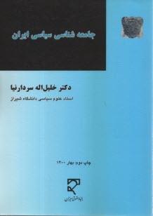 www.payane.ir - جامعهشناسي سياسي ايران (سياست و حكومت در عصر قاجاريه و پهلوي اول)