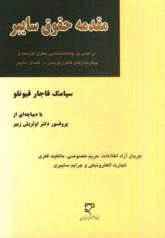 www.payane.ir - مقدمه حقوق سايبر: درآمدي بر جامعهشناسي حقوق توسعه و پيشنيازهاي قانوننويسي در فضاي سايبر