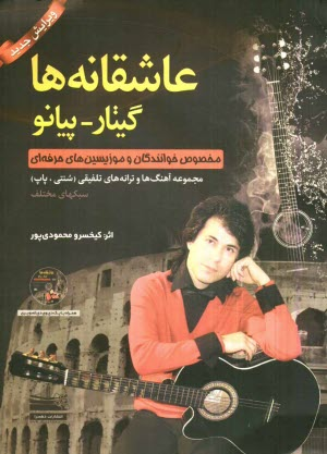 www.payane.ir - عاشقانهها: گيتار - پيانو (مخصوص خوانندگان و موزيسينهاي حرفهاي) مجموعه آهنگها و ترانههاي تلفيقي (سنتي، پاپ) سبكهاي مختلف