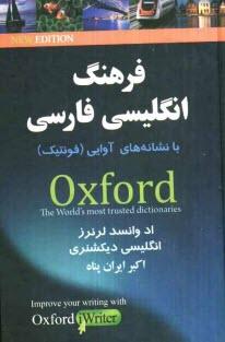 www.payane.ir - فرهنگ انگليسي فارسي با نشانههاي آوايي (فونتيك) آكسفورد ادوانسد لرنرز انگليش ديكشنري