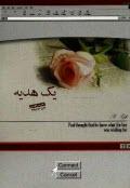 www.payane.ir - يك هديه = A Gift