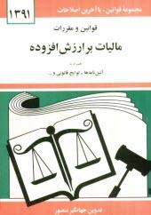 www.payane.ir - قوانين و مقررات ماليات بر ارزش افزوده
