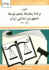 www.payane.ir - قانون برنامه پنجساله پنجم توسعه جمهوري اسلامي ايران (1394 - 1390)