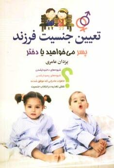 www.payane.ir - تعيين جنسيت: فرزند پسر ميخواهيد يا دختر؟