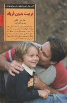 www.payane.ir - تربيت بدون فرياد: با حفظ خونسردي به روشي انقلابي در تربيت فرزندان خود دست يابيد