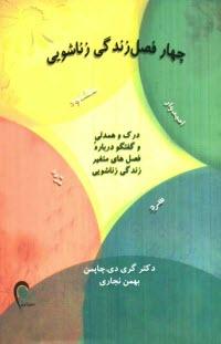 www.payane.ir - چهار فصل زندگي زناشويي