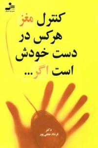www.payane.ir - كنترل مغز هر كس در دست خودش است اگر ...