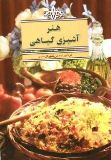 www.payane.ir - هنر آشپزي گياهي