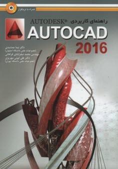 www.payane.ir - راهنماي كاربردي AutoCAD 2013 براي طراحان