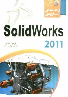 www.payane.ir - راهنماي كاربردي Solidworks 2011