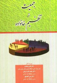 www.payane.ir - جمعيت و تنظيم خانواده