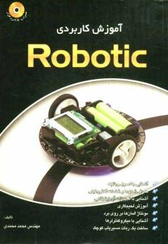 www.payane.ir - آموزش كاربردي روباتيك